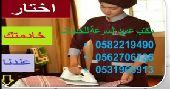 خادمه فلبينه طباخه خبره 5 سنوات