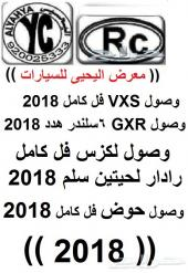 اليحيى VXS فل كامل رادار5.7لترنقاط عمياء 2017