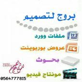 تصميم اهداء فيديو والخدمات الالكترونية