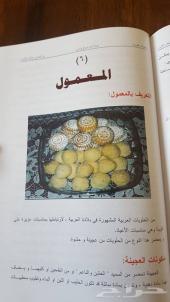 اهدي زوجتك أو أمك أقاربك كتاب الحلويات العربية ب 50 ريال فقط.