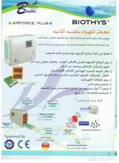 جهاز بيوثس المدهش لتعطير الجو للشقق والفلل والمساجد والفنادق والشقق المفروشه ودورات المياه