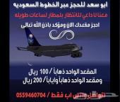 حجز طيران ع الخطوط السعوديه موكد بإذن الله وان كانت مغلقه الرحله ( ابو سعد 0559460704 )