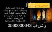 عماره للايجار في حي العزيزية في مكه