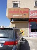 محل للايجار في حي ظهرة نمار في الرياض
