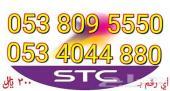 أرقام- STC تبدأب(50)ريال شحن سهلة_مرتبة_مخفضة