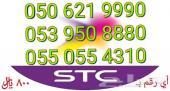 أرقام STC (سوا) سهلة ومرتبة