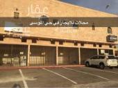 محل للايجار في حي طويق في الرياض
