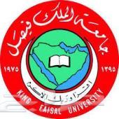 تكملة مشاريع تخرج جامعة الملك فيصل باقل الاسعار