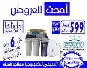 فلاتر و محطات تحلية مياه الشرب المنزلية والمركزية
