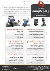 كاميرات مراقبة -أجهزة حضور وإنصراف -  سنترالات - برامج محاسبة