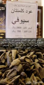 عود كلمنتان محسن