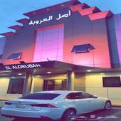 شقق مفروشه الرياض حي لبن ب 125 ريال فقط
