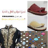 تفصيل الأحذية و الخواتم و الدقل