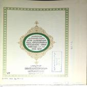 مصحف مجمع الملك فهد لعام 1413