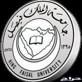 مشاريع تخرج جامعة الملك فيصل