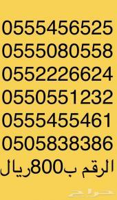 أرقام ذهبية 0557733778-0500400806