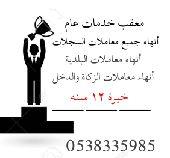 وزارة التجارة ( معقب سجل تجاري و بلدية )