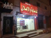 محل للايجار في حي المعلمين الشرقية في الهفوف