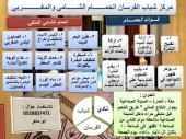2  -  فرصه جميله لاهل مكة تم افتتاح الحمام الشامي المغربي في نادي الفرسان في اسعار جميله تجهيز العرس