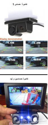 كاميرا خلفية لسيارات مطورة بنظام الحساسات