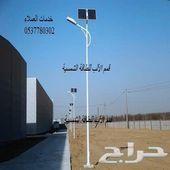 انارة الطاقة الشمسية