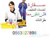 شركة تنظيف بجيزان_فلل_شقق_عماير_خزانات