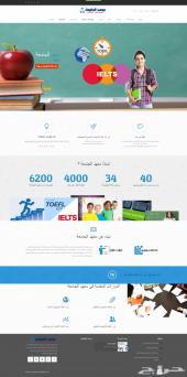 تصميم المواقع الإلكترونية للشركات والافراد في السعودية
