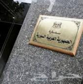 تجديد جواز السفر السوري بشكل نظامي