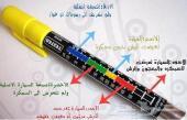 قلم فحص الرش والسمكره