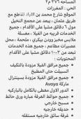 فيلا للايجار في حي المغرزات في الرياض