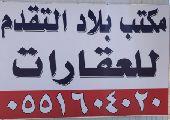 مخططات منح شرق الرياض
