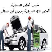 فحص سيارات افحص سيارتك بالشرقيه