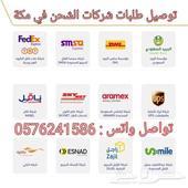 توصيل طلبات شركات الشحن في مكة