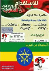 استقدام اثيوبيا والمغرب اوغندا