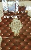 جلي وتلميع رخام وبلاط تنظيف سراميك 0503237832