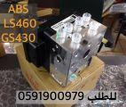 جهاز abs اصلي وكالة لكزس LS 460 2007 2015