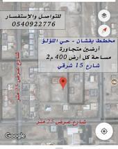 للبيع أرضين متجاورة بمخطط بقشان حي اللؤلؤ
