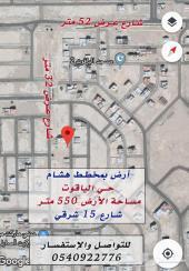 للبيع ارض بحي الياقوت مخطط هشام 550 متر