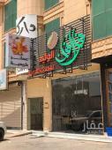 محل للتقبيل في حي مخطط الرواف في بريدة