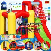 0598448807 بيع العاب هوائية ألعاب ترفيهية العاب اطفال نطيطات هوائية زحاليق هوائية نطاطات منفوخة
