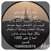بيت للايجار في حي الجامعة في مكه