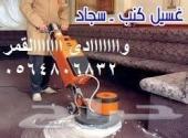 شركه تنظيف مجالس بالرياض 0564806832 وادى القمر