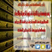 بيع مصاحف وتوزيعها - بادر بالمساهمة في نشر كتاب الله