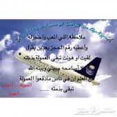حجز طيران على الخطوط السعودية وطيران ناس0503229878واتس اب