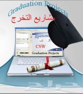 عمل مشروع تخرج حق جامعة الملك فيصل للطلبة والطالبات