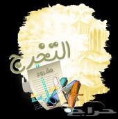اى حد محتاج مشروع تخرج جامعة الملك فيصل يتفضل