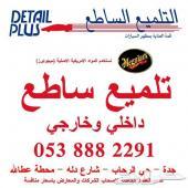 جدة - خدمات التلميع الساطع