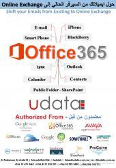 خدمات أوفيس365 - Office365