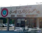 مشروع تخرج حق جامعة الملك فيصل للمتميزين