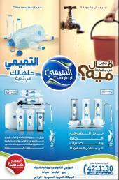 هل تعاني من مشاكل المياه في السعودية